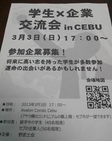 学生×企業 交流会inCEBU