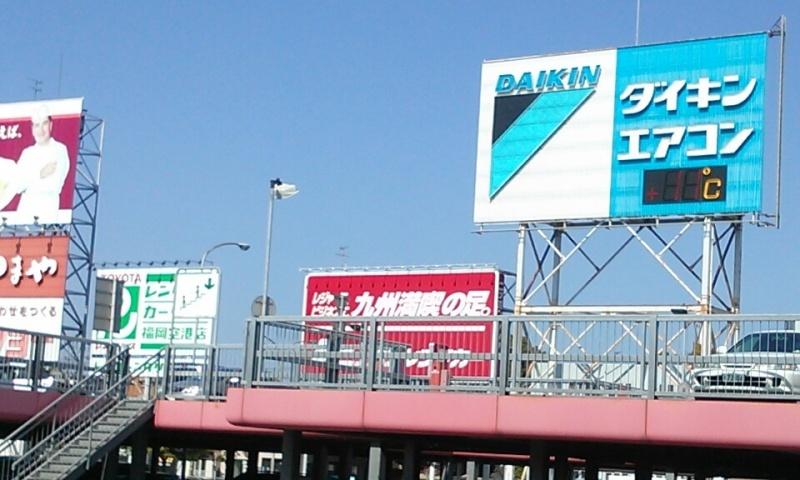 無事、福岡到着しました!