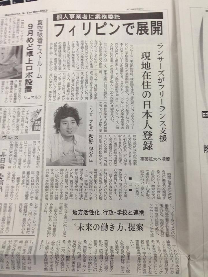 ユナイテッド・リグロース(株)も遂に新聞デビュー