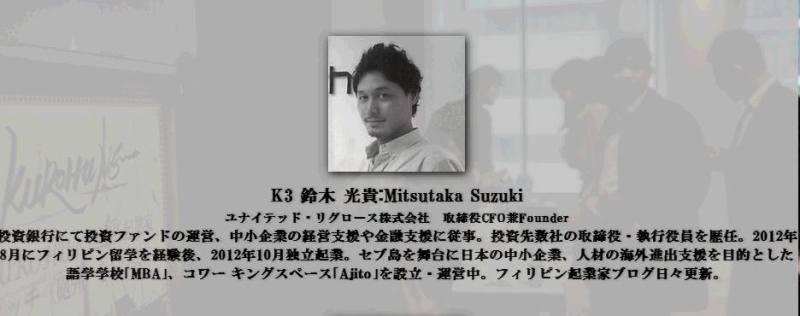 KUROHUNE 大阪 セブの陣