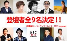 起業家スーパーカンファレンス!!!