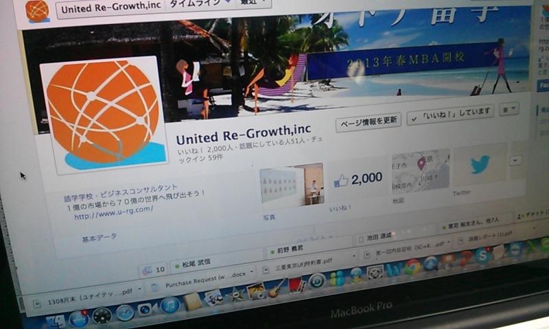 URG公式Facebookページがいいね数2,000を超えました!!