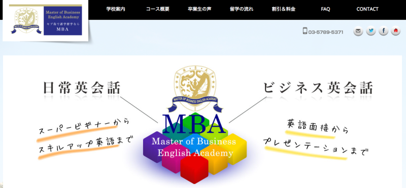 オトナ留学「MBA」の新しいホームページがリリースされました!!