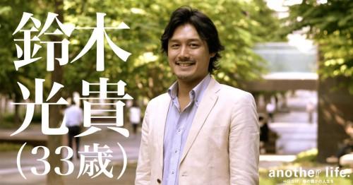 20150602175045_top_kouki.suzuki2