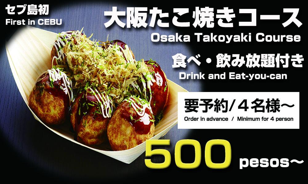 """セブ島で食べれるAJITOで""""たこ焼き食べ放題""""!!価格は300ペソ〜。"""