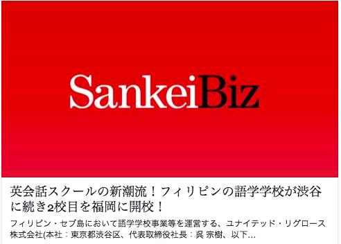 Vol.171 プレスリリース産経Bizー