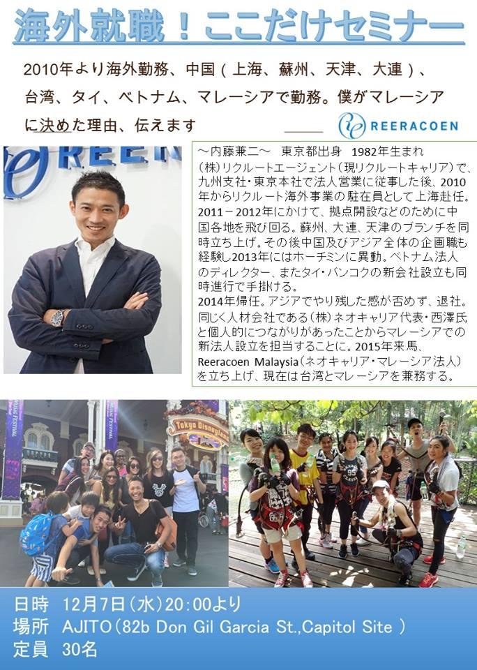 Vol.212 アジア市場が丸わかりセミナー 12/8開催!!
