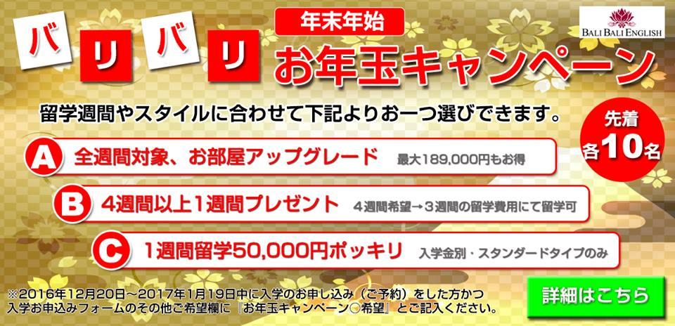Vol.232 バリバリイングリッシュお年玉キャンペーン