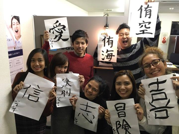 Vol.241 2017年、日本の伝統みんなで書初めしたよ。みんなの今年の一文字は何ですか?
