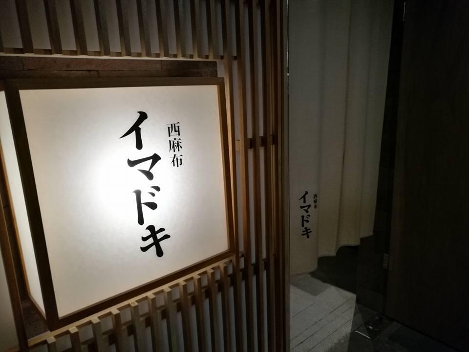 Vol.313 バリ島の美味しい日本食レストランーイマドキ