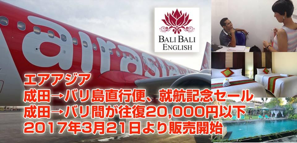 Vol.317 成田・バリ島間が20,000円で行ける夢のフライト