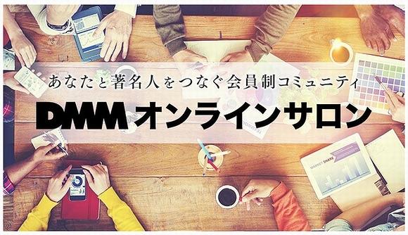 DMM公式オンラインサロン始めました。海外起業家と繋がるコミュニティサロン。