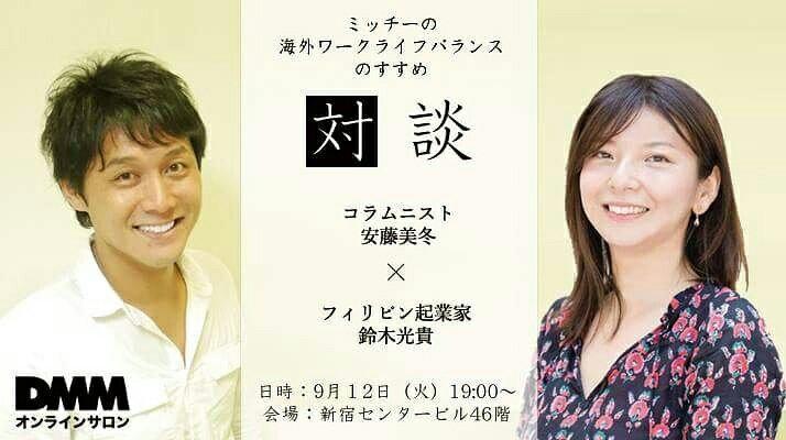 ノマドワーカー第一人者の安藤美冬さんとの対談イベント