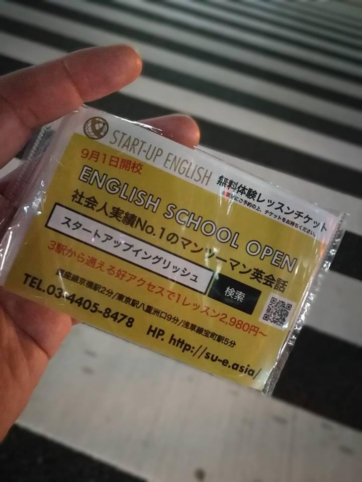 日本の帰り道で見つけた小さなポケットティッシュの大きなドラマ