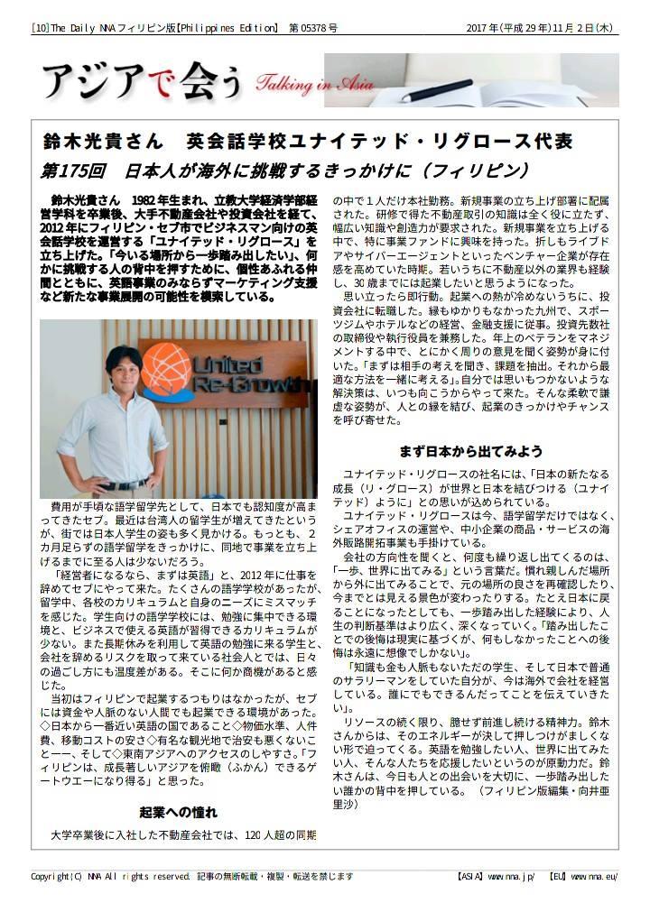 アジア経済ニュースの最大メディアNNA共同通信さんに取材頂きました!!