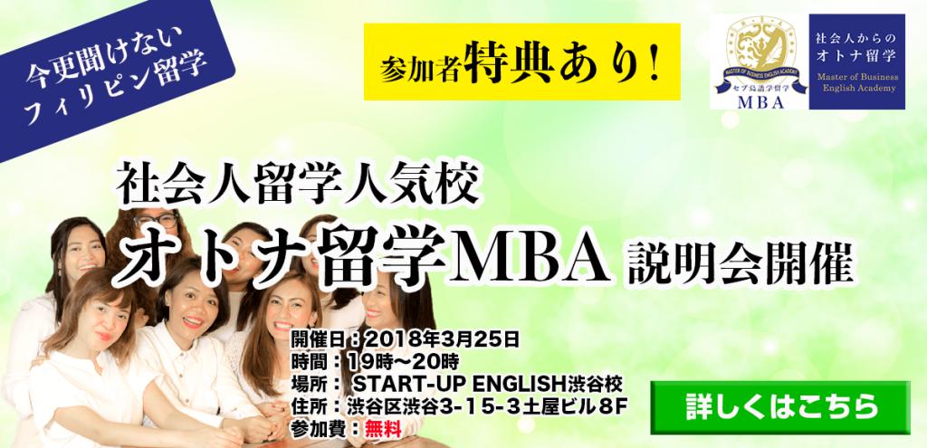 フィリピン留学セミナー開催。オトナ留学MBA代表が語る人気の秘密。