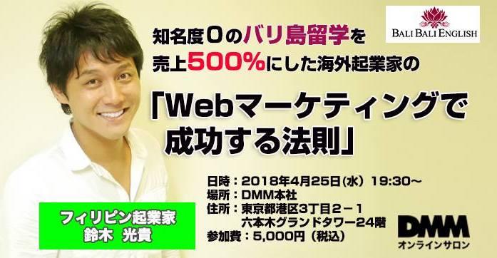 Webマーケティングで成功する法則。バリ島留学を売上500%にした海外起業家