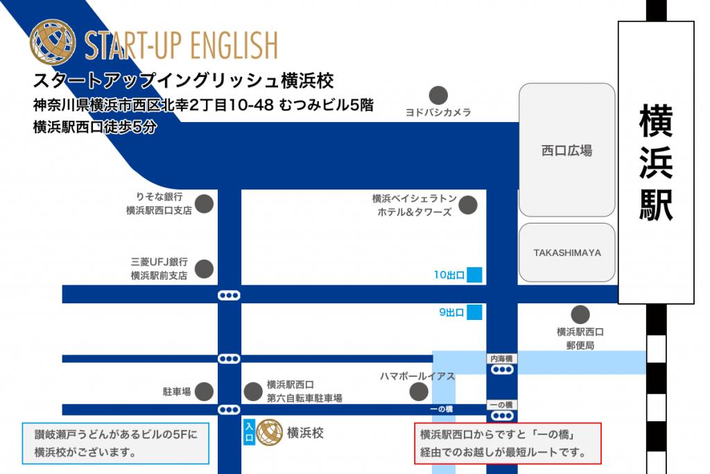 【Hello Yokohama!!】日本英会話スクールSTART-UP ENGLISH 横浜校がオープンします