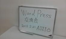 「WordPress交流会」の開催