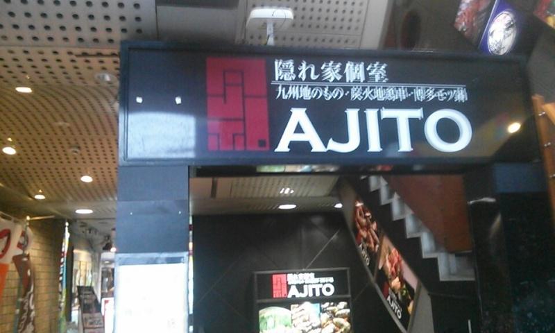 隠れ家個室『AJITO』