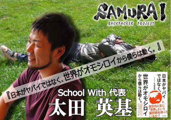 太田英基さんトークライブ in セブ【AJITO】