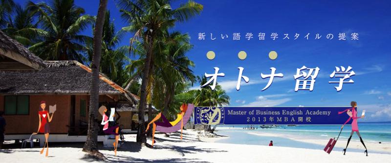 オトナ留学MBAの1周年パーティー!!!僕らの感謝の形!!!