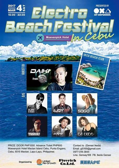Vol.269 【セブ島のイベントの話】 3/4 セブ島ビーチパーティー(Electro Beach Festival in CEBU)