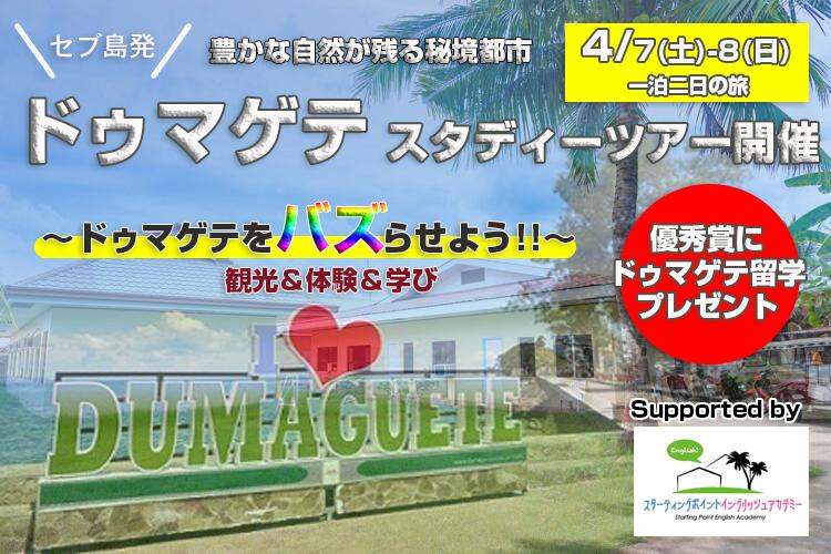 ドゥマゲテ(ドゥマゲッティ)スタディーツアー【観光&留学&体験】