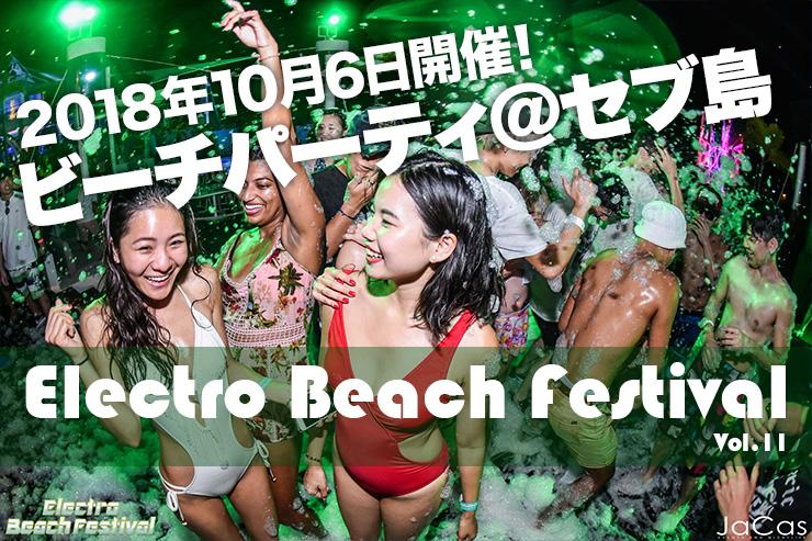【10/6(st)セブ島ビーチパーティー】今年もやります!1,000人規模イベント!