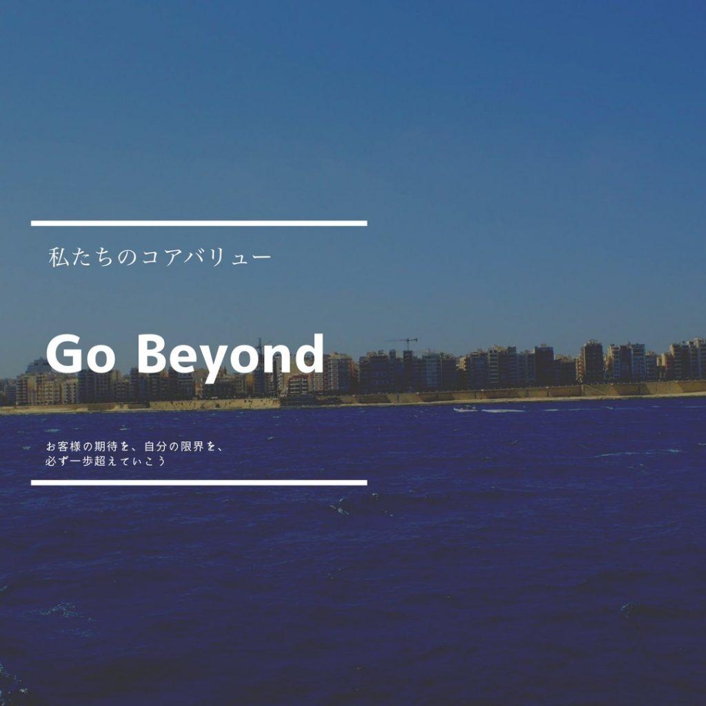 私たちのコアバリュー① Go Beyond