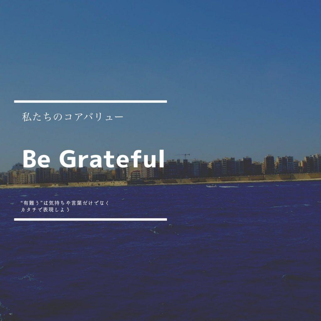 私たちのコアバリュー② Be Grateful