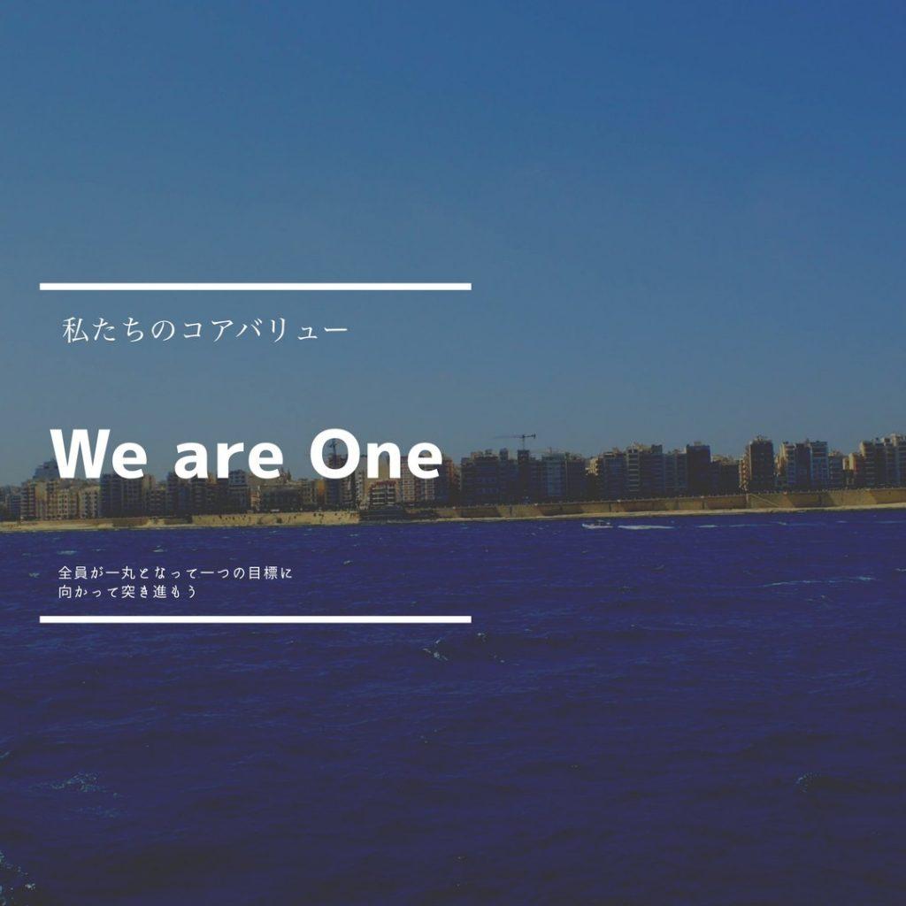 私たちのコアバリュー③ We are One!