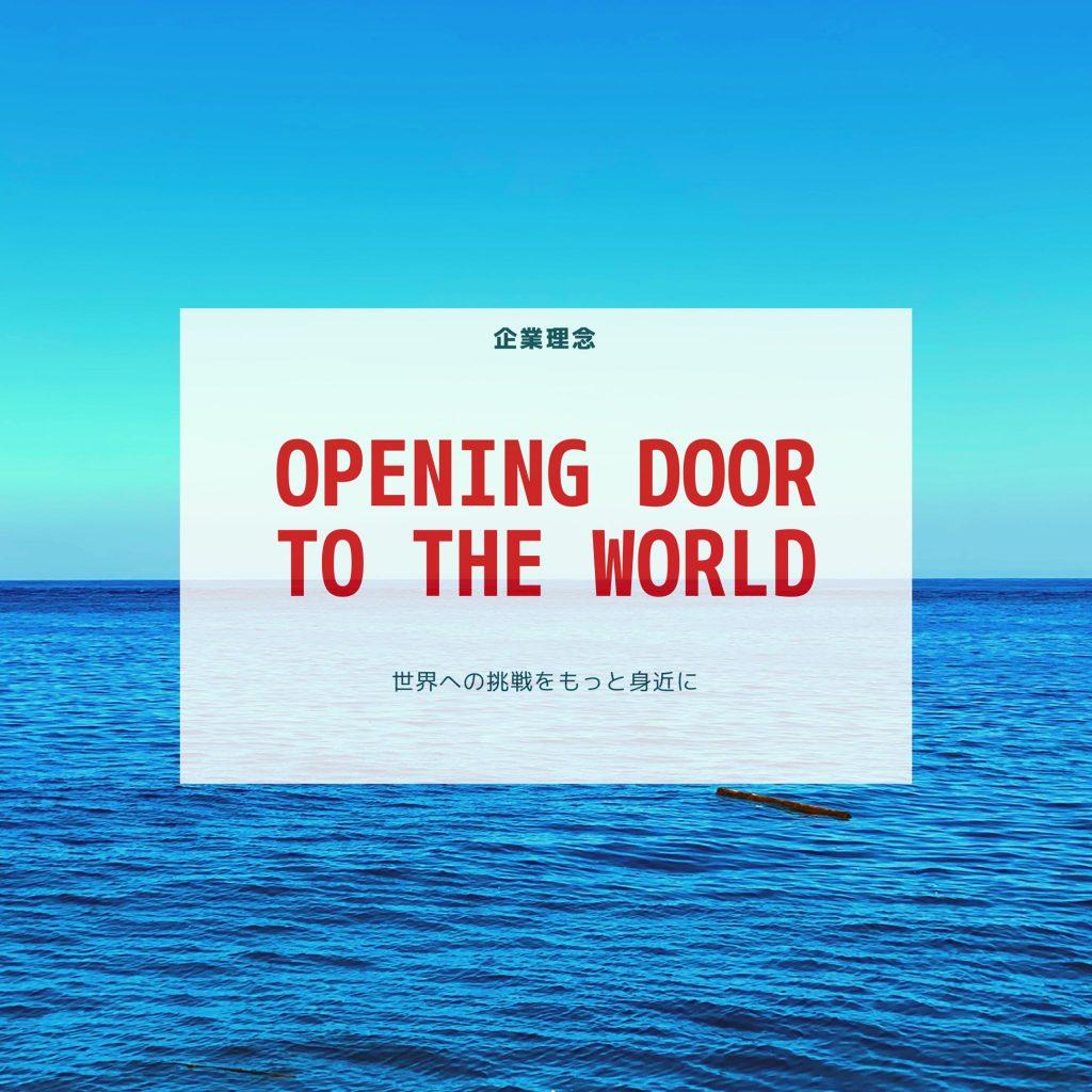 【我が社の経営理念】世界への挑戦をもっと身近に